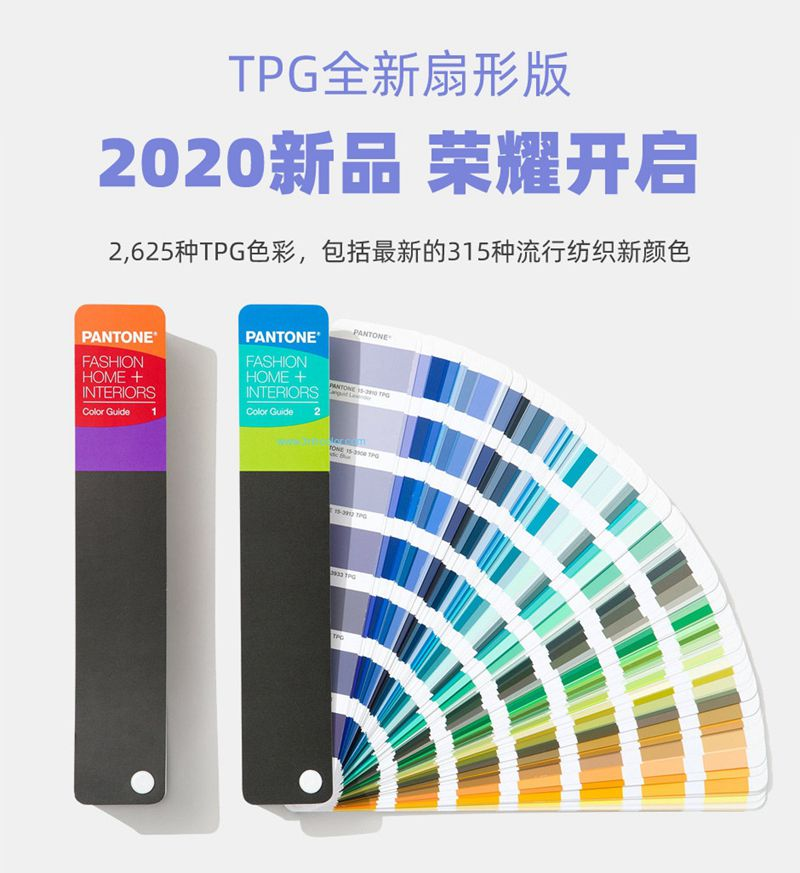 2020 Pantone FHIP110A TPG Colour Shade Card Two Guide Set For Hard Home Fashion Accessories