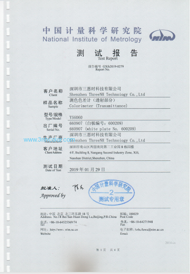 Calibration Certificate of YS6060 Benchtop Spectrophotometer from NIM (National Institute of Metrology)
