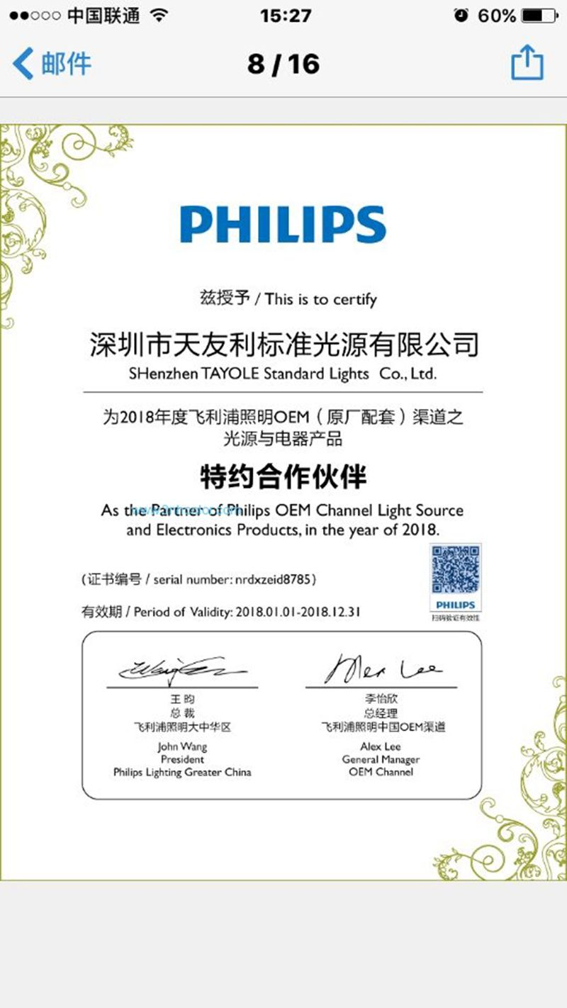 3nh & TILO is the partner of Philips