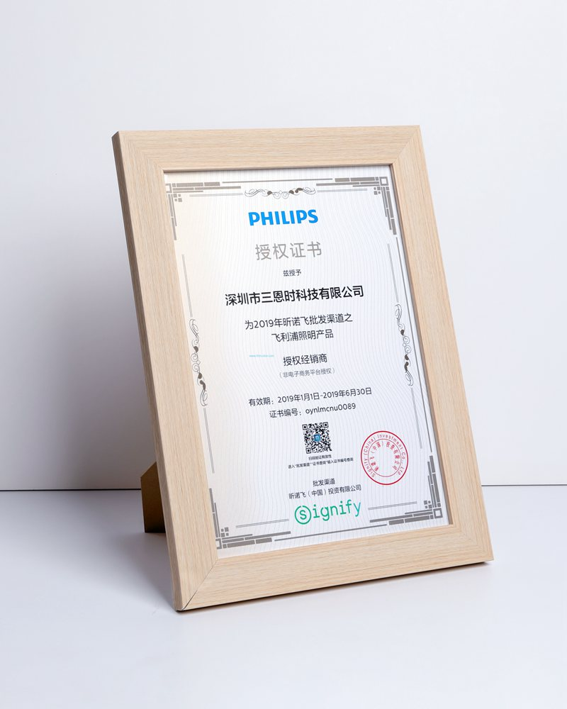 2019 Philips Authorization certificate for 3nh & TILO