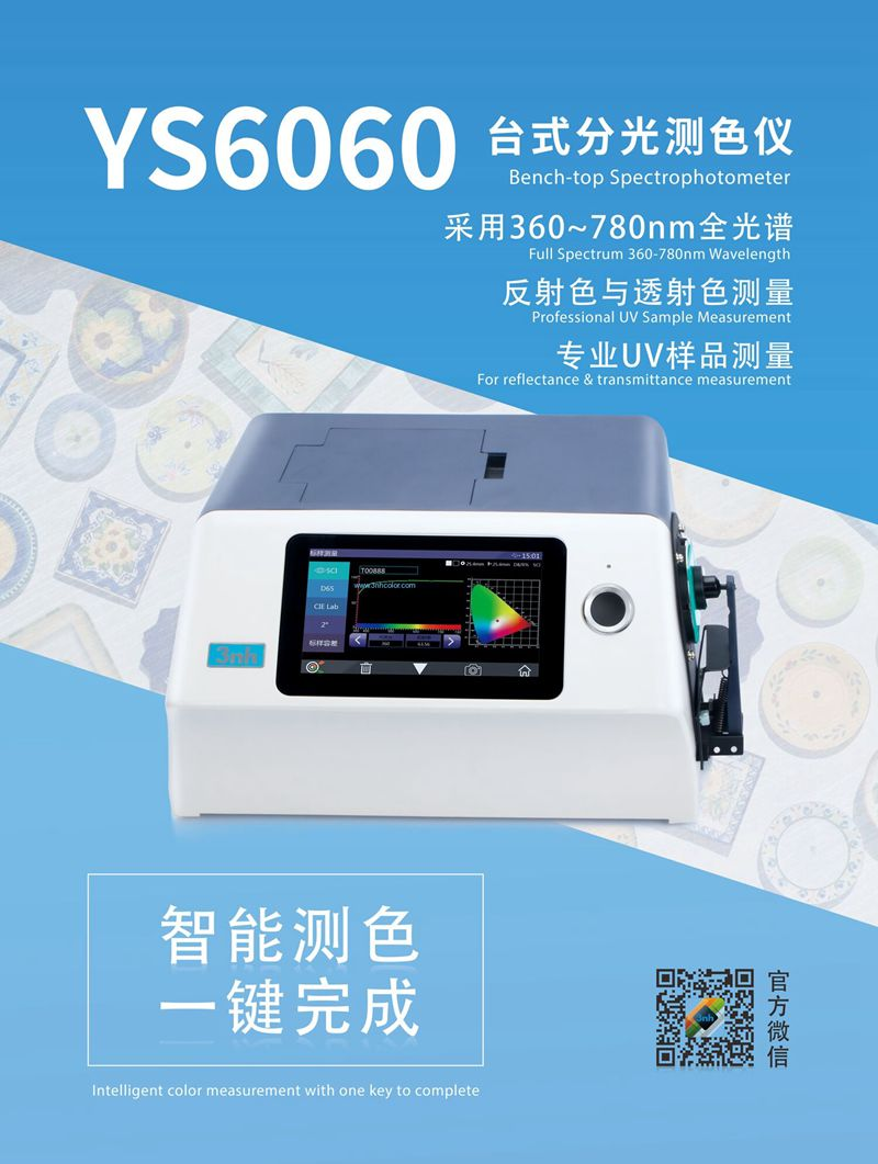 YS6060 bench-top spectrophotometer